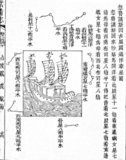Between 1405 and 1433, the Ming government sponsored a series of seven naval expeditions. The Yongle emperor designed them to establish a Chinese presence, impose imperial control over trade, impress foreign peoples in the Indian Ocean basin and extend the empire's tributary system.<br/><br/>  Zheng He was placed as the admiral in control of the huge fleet and armed forces that undertook these expeditions. Zheng He's first voyage consisted of a fleet of up to 317 ships holding almost 28,000 crewmen, with each ship housing up to 500 men.<br/><br/>  Zheng He's fleets visited Arabia, Brunei, East Africa, India, the Malay Archipelago and Thailand, dispensing and receiving goods along the way. Zheng He presented gifts of gold, silver, porcelain and silk; in return, China received such novelties as ostriches, zebras, camels, ivory and giraffes.
